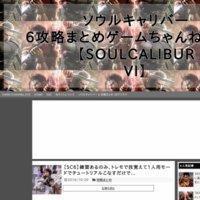 ソウルキャリバー 6攻略まとめゲームちゃんねる速報【SOULCALIBUR VI】